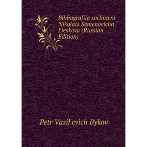 Russian Edition) (in Russian language) Petr Vasilevich Bykov Books