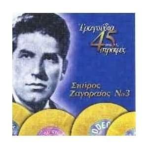 N03 / Tragoudia apo tis 45 strofes Zagoreos Spyros Music