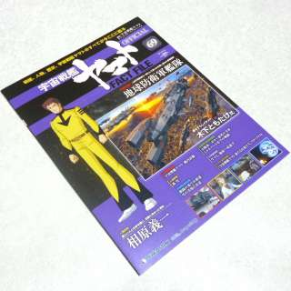 Space Battleship Yamato Official Fact File Book #69 SF Anime Star