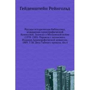 Russkaya istoricheskaya biblioteka, izdavaemaya