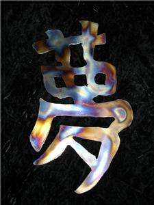 Kanji Symbol DREAM Metal Oriental Wall Accent Art Decor