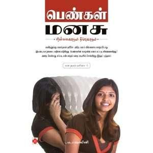 Tamil Pengal Koothi