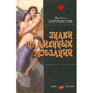 Znaki plamennykh lobzanii: M. Lermontov: Books