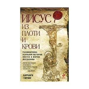 : Jesus of flesh and blood / Iisus iz ploti i krovi: Tiring B.: Books
