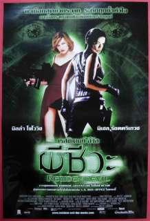 Resident Evil Thai Movie Poster 2002 Milla Jovovich