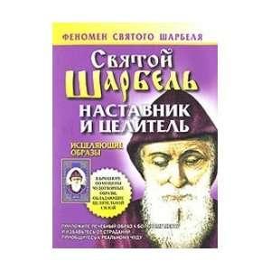 Saint Charbel mentor and healer / Svyatoy Sharbel