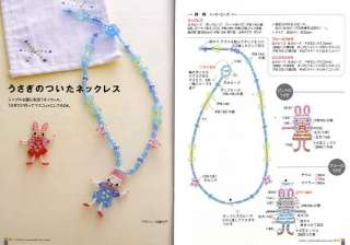 Out of Print Cute & Easy Bead Mascots & Accessories   Japanese Bead