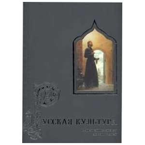 Russkaya kultura: V. Solovev: Books