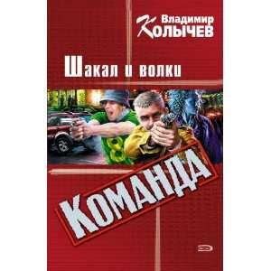 Shakal i volki: Komanda #3 (Russian Edition