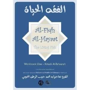 Workbook 1 (9780956139702): M. N. Sialvi, H. B. Sahibzada: Books