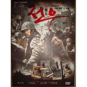 COMRADES KOREAN DRAMA 8 DVDs w/English Subtitles Movies