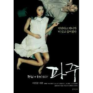 Movie Korean B 27x40 Bo Kyung Kim Sun Kyun Lee Woo Seo: Home & Kitchen