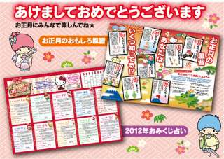 Sanrio Hello Kitty Japan Strawberry News Magazines No.527 January 2012
