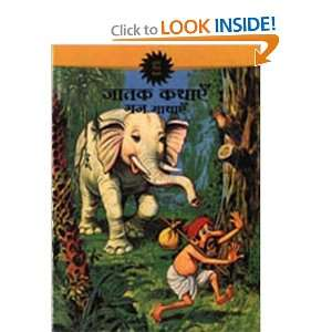 Jataka Tales Elephant Stories (Hindi) ( Amar Chitra Katha