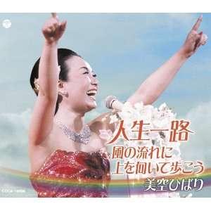 JINSEI ICHIRO Music