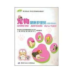 , intermediate, advanced) (with CD) (9787504558398): CUI LI LAO