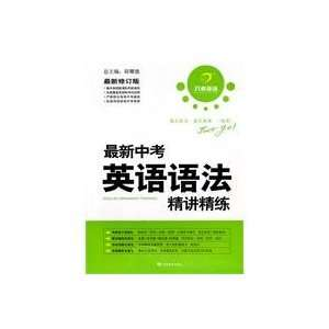 latest in Jingjiang concise English grammar test grammar