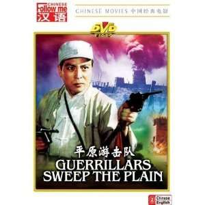 com Guerrillas Sweep the Plain (A WWII Movie) (Chinese with English