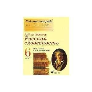 [Workbook] (9471) / Russkaya slovesnost 6kl [Rabochaya tetrad] (9471