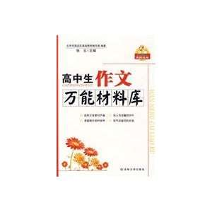 high school essay universal library(Chinese Edition