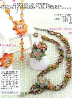 Beads de Beads 3 / Japanese beads book/178