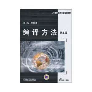 compile method(Chinese Edition) (9787111318545) HE XUN