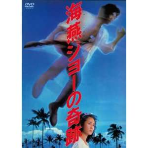 Japanese Movie   The Miracle Of Joe.The Petrel [Japan DVD