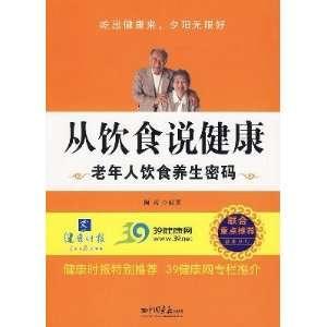 diabetic diet regimen password [Paperback] TAO TAO