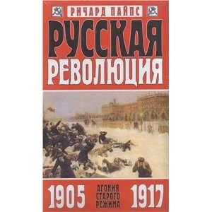 Russian Revolution (3 books) / Russkaya revoluciya. V treh knigah