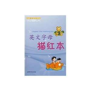 English letters Miao Hong of the (9787811182477): Unknown