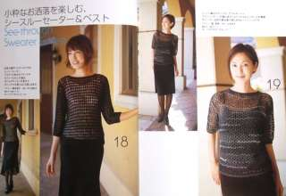 Lace Knit Crochet Women Japanese Craft Pattern Book See Through
