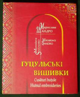 BOOK Ukrainian Hutsul Embroidery folk costume textile pattern ethnic