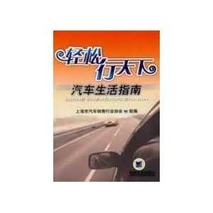 ): SHANG HAI SHI QI CHE XIAO SHOU HANG YE XIE HUI ZU: Books