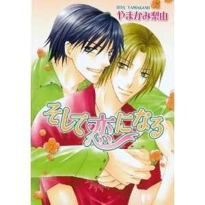 Then Comes Love (Yaoi) [Paperback]: Riyu Yamakami: Books