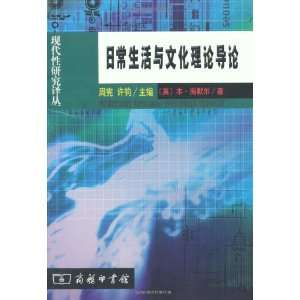 life and culture (9787100055024): BEN ?HAI MO ER ?WANG ZHI HONG: Books