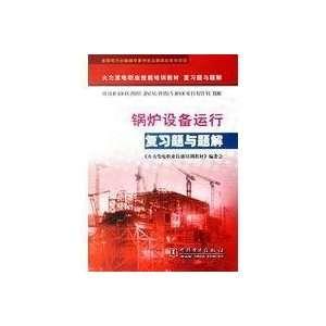 ) (9787508345505) (HUO LI FA DIAN ZHI YE JI NENG PEI XUN JIAO Books